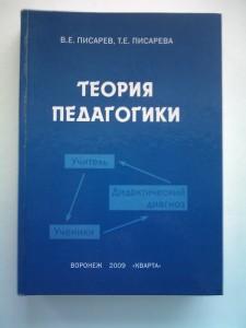 В.Е. Писарев, Т.Е. Писарева, Теория педагогики